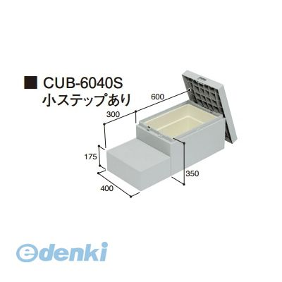 城東テクノ Joto CUB-6040S 直送 代引不可・他メーカー同梱不可 ハウスステップ 600×400タイプ 収納庫付き 小ステップあり CUB6040S