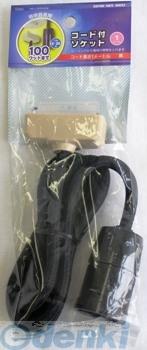 オーバーのアイテム取扱☆ オーム電機 04-6253 ご注文で当日配送 コード付ソケット 引掛シーリング 046253 E26黒 HS-L26SHS E26用