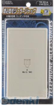 オーム電機 05-3424 埋込型モジュラージャック 053424 最安値挑戦 TP-3424 6極4芯 NEW 6極2芯兼用