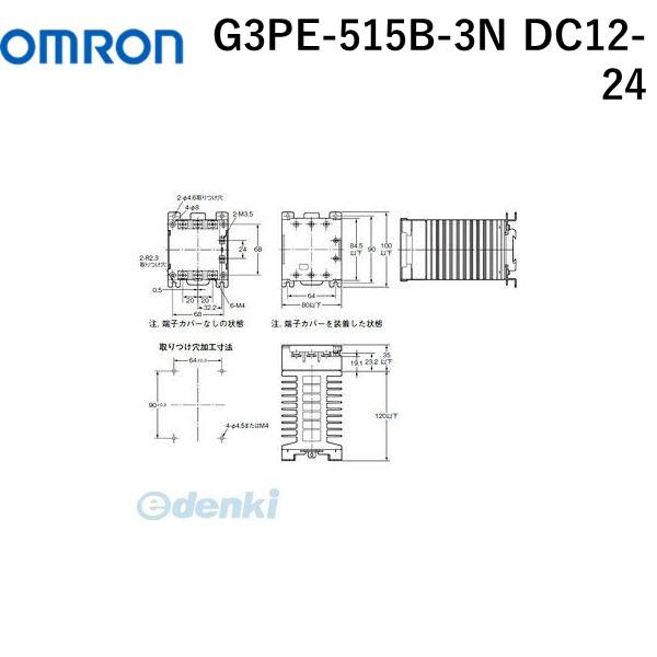 オムロン(OMRON) [G3PE-515B-3N DC12-24] ヒータ用ソリッドステート・リレー G3PE G3PE515B3NDC1224【キャンセル不可】