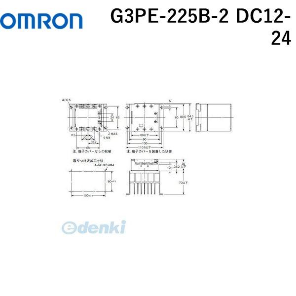 オムロン OMRON G3PE-225B-2 DC12-24 ヒータ用ソリッドステート・リレー G3PE G3PE225B2DC1224【キャンセル不可】