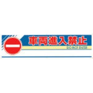 【個数:1個】ユニット 865-251 #フィールドアーチ片面 車両進入禁止 1460×255×700 865 865251