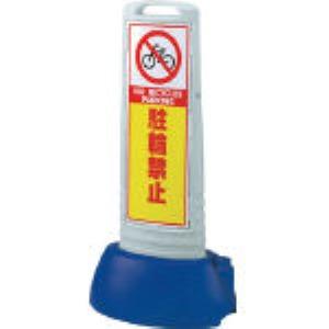【個数:1個】ユニット 865-622GY ♯サインキューブスリムグレー駐輪禁止両面 338×505×1000 865622GY