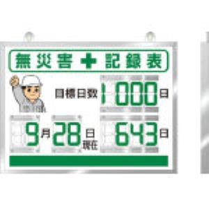 【あす楽対応】【個数:1個】ユニット [867-18A] デジタル無災害記録表 454×604×25厚 86718A 熱中症対策 354-1894