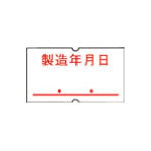 SATO [219999662] SP用ベル「製造年月日」(強粘) 219999662 278-5854 【キャンセル不可】