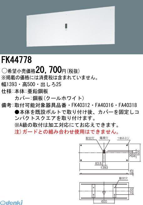 パナソニック Panasonic FK44778 リニュ-アルプレ-トB級壁直付用