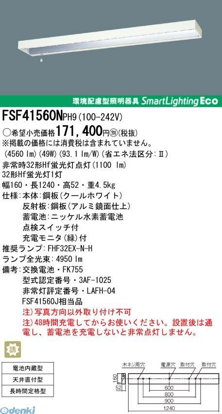 パナソニック Panasonic FSF41560NPH9 FHF32×1階段灯下面開放長時間