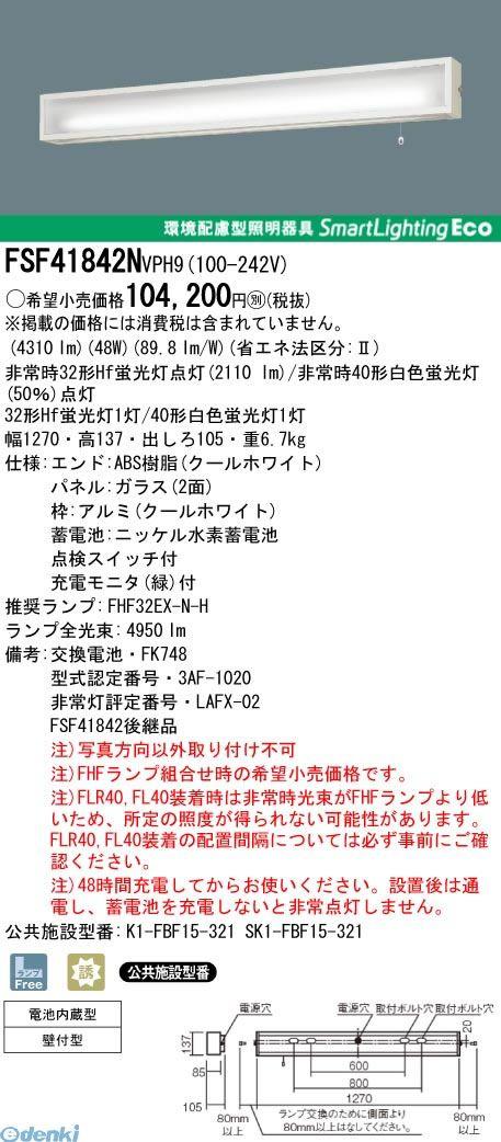 パナソニック(Panasonic) [FSF41842NVPH9] FHF32×1階段通路誘導灯2面ガラス【送料無料】