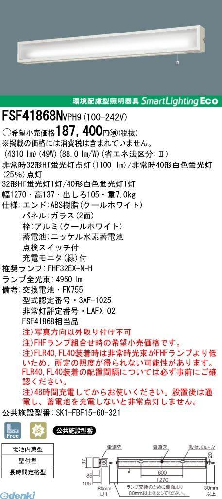パナソニック(Panasonic) [FSF41868NVPH9] FHF32×1階段灯2面ガラス長時間【送料無料】