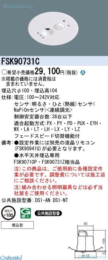 パナソニック Panasonic FSK90731C 埋込セパレートセルコン36AN・NT