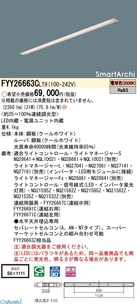 パナソニック(Panasonic) [FYY26663CLT9] LEDスリムベースルーバ単体電球色S.A【送料無料】