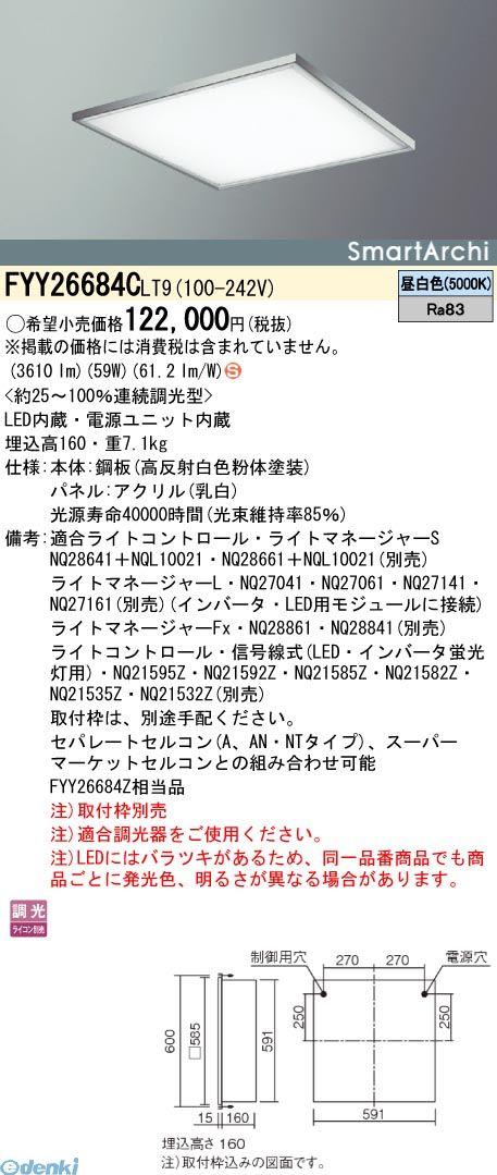 パナソニック(Panasonic) [FYY26684CLT9] LED□600システムS.A昼白色【送料無料】