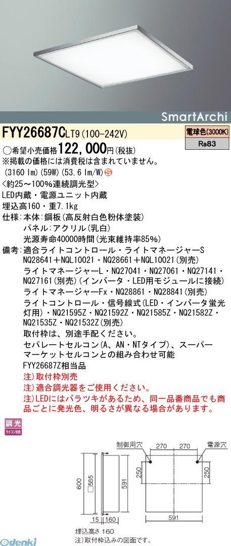 パナソニック(Panasonic) [FYY26687CLT9] LED□600システムS.A電球色【送料無料】