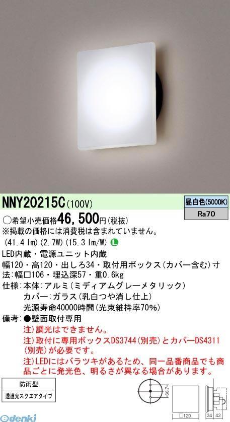 パナソニック(Panasonic) [NNY20215C] LEDブラケット白色透過光スクエアタイプ【送料無料】