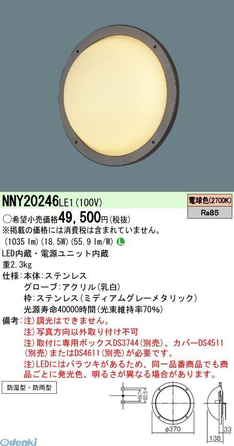 パナソニック(Panasonic) [NNY20246LE1] LEDブラケット2700K 電球色【送料無料】