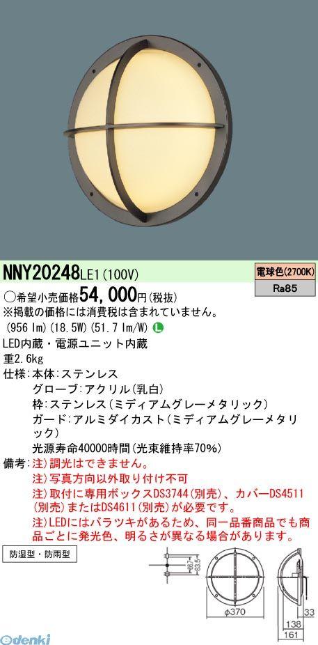 パナソニック(Panasonic) [NNY20248LE1] LEDブラケット2700K 電球色【送料無料】