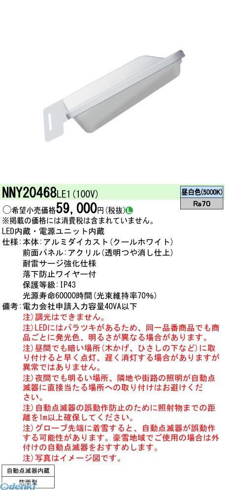 パナソニック(Panasonic) [NNY20468LE1] LED防犯灯40VA 自点内蔵 昼白色【送料無料】