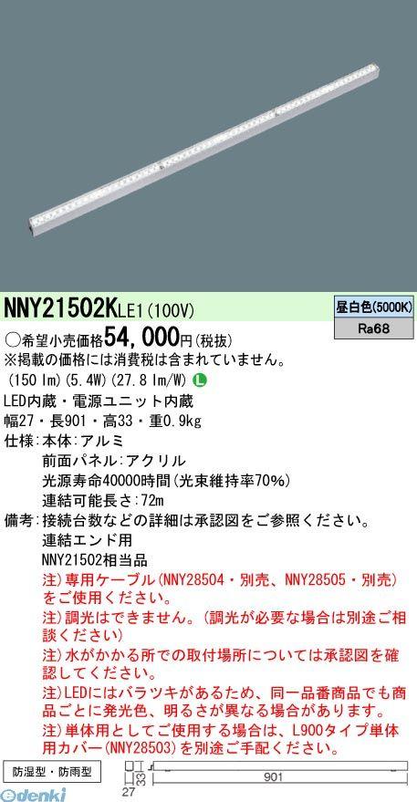 パナソニック(Panasonic) [NNY21502KLE1] LEDライン50クラスL900昼白色【送料無料】