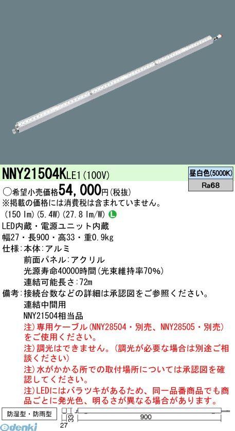 パナソニック Panasonic NNY21504KLE1 LEDライン50クラスL900昼白色