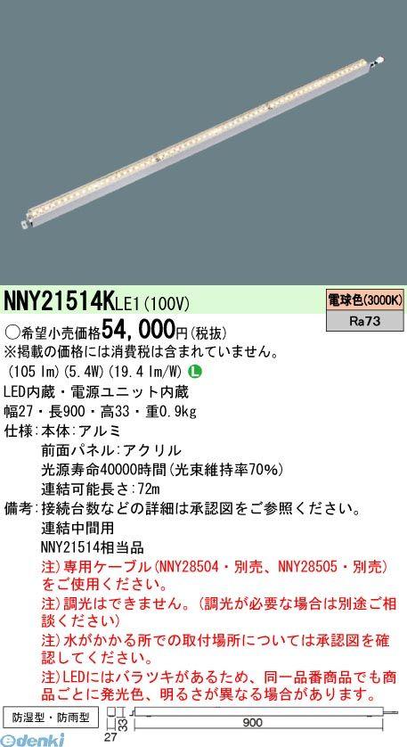 パナソニック(Panasonic) [NNY21514KLE1] LEDライン50クラスL900電球色【送料無料】