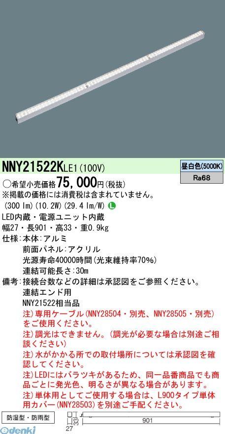 パナソニック(Panasonic) [NNY21522KLE1] LEDライン100クラスL900昼白色