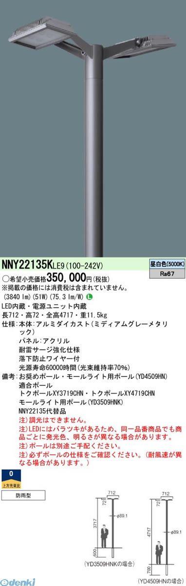 パナソニック Panasonic NNY22135KLE9 LED街路灯灯具 8個昼白色
