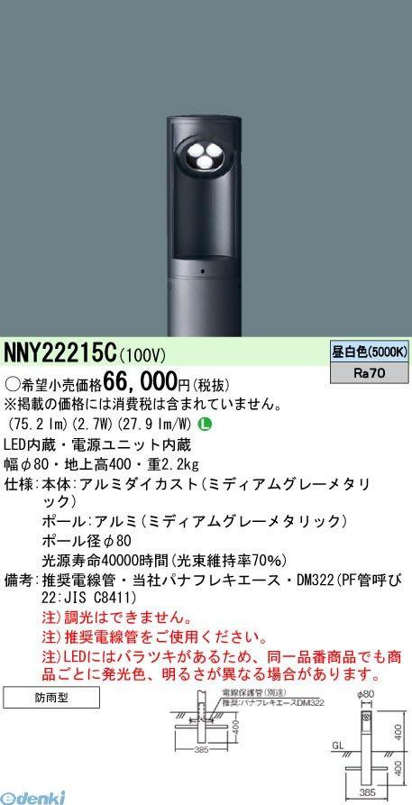 パナソニック Panasonic NNY22215C LEDガーデンライト昼白色タイプH400