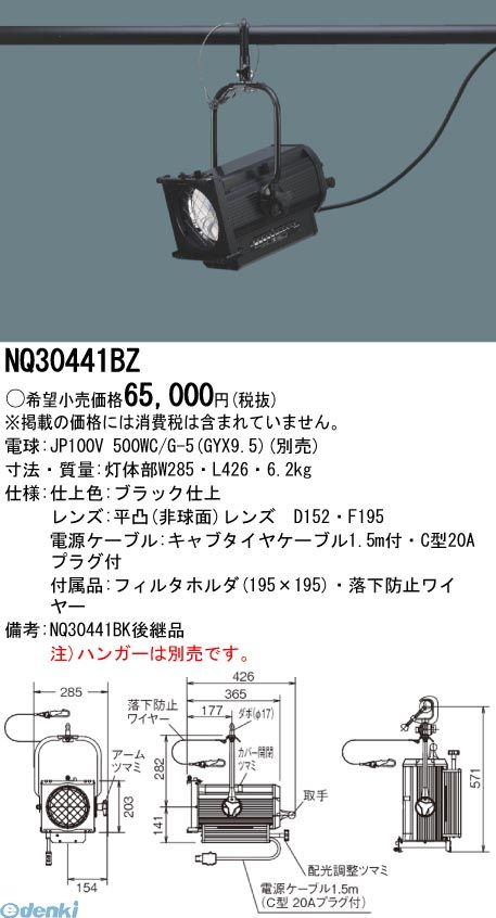 パナソニック(Panasonic) [NQ30441BZ] 6型500WFMスポットライト ブラック