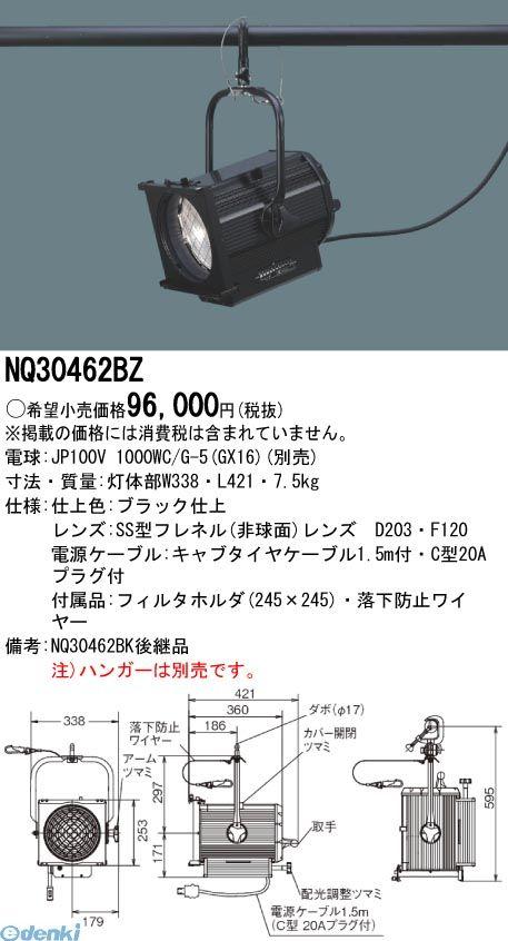 パナソニック Panasonic NQ30462BZ 8型1KWSSスポットライト ブラック