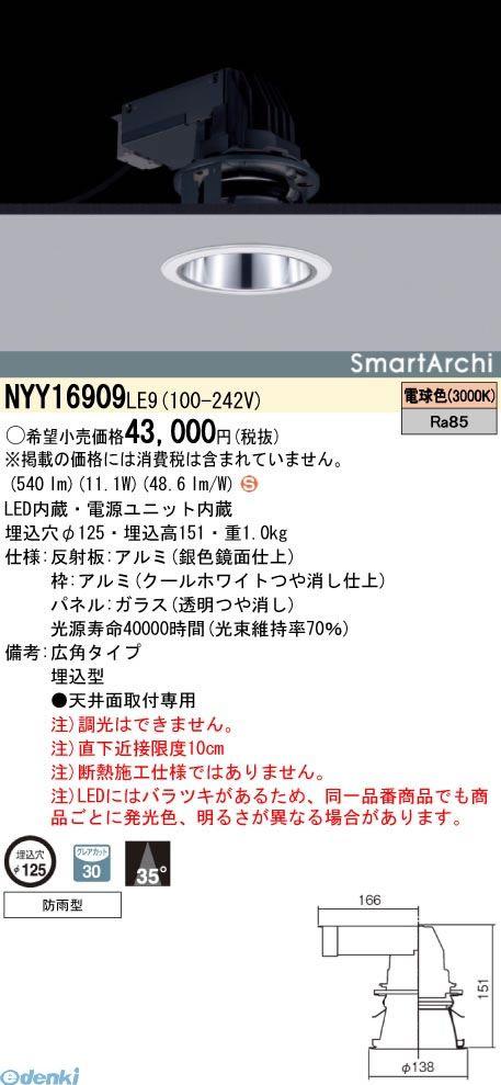 パナソニック(Panasonic) [NYY16909LE9] LEDDL100形電球色軒下GレスS.A【送料無料】