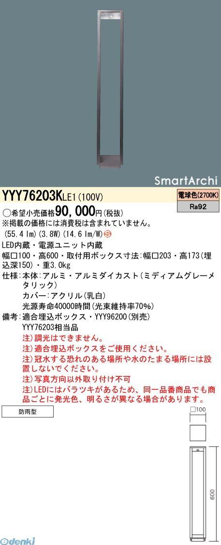 パナソニック(Panasonic) [YYY76203KLE1] LEDフットスタンド両側配光電球色【送料無料】