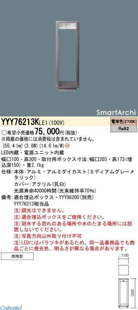 パナソニック Panasonic YYY76213KLE1 LEDフットスタンド両側配光電球色