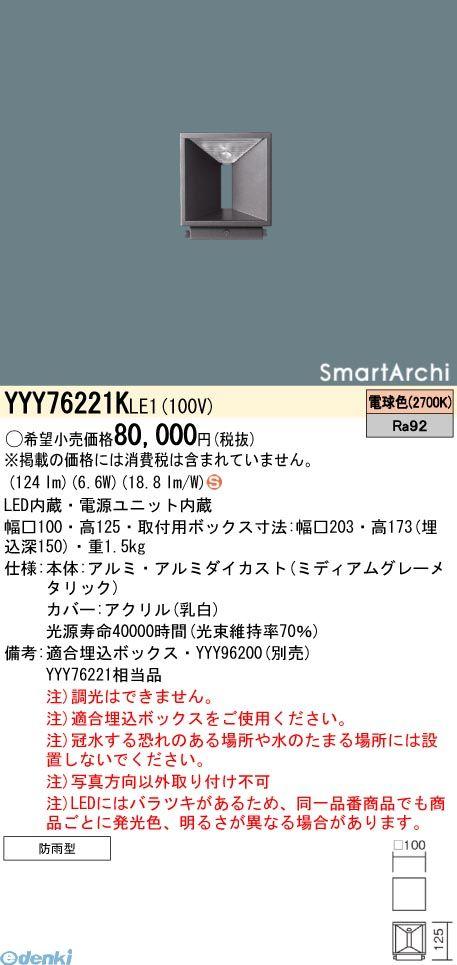 パナソニック Panasonic YYY76221KLE1 LEDフットスタンド全周配光電球色