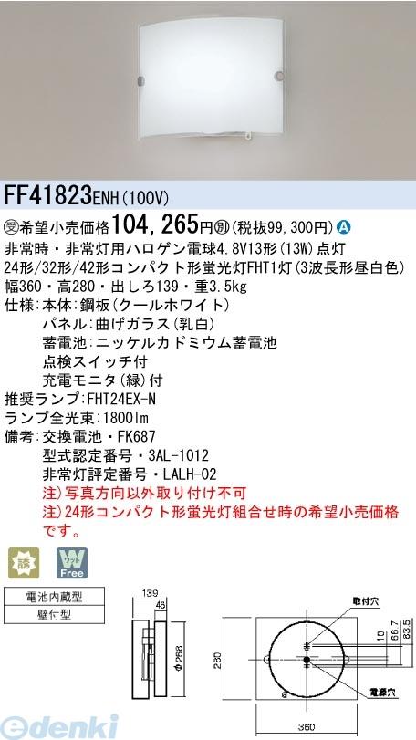 パナソニック電工 FF41823ENH 一般型 階段通路誘導灯 FF41823ENH