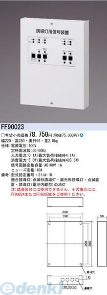 パナソニック電工 FF90023 防災照明 卓出 誘導灯用信号装置 消灯 1回路 点滅用 施設照明部材防災照明 3線式 テレビで話題 Panasonic
