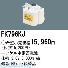 パナソニック電工 FK796KJ 防災照明 非常用照明器具 交換用蓄電池 FK796KJ