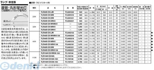 パナソニック電工[FLR40S EX-D/M]【25本入】 直管 丸形蛍光灯 FLR40SEXDM