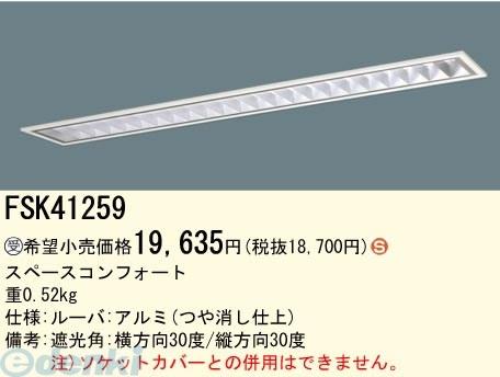パナソニック電工 FSK41259 Hfフリーコンフォート プラスユニット FSK41259