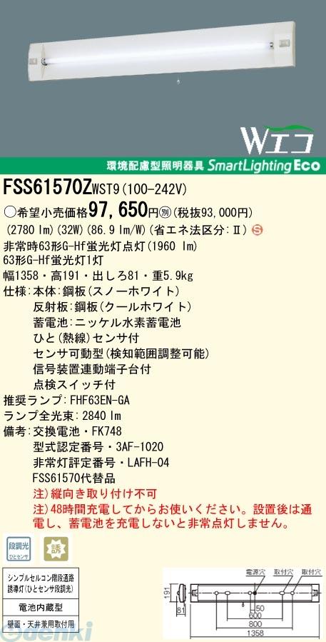 パナソニック電工 FSS61570ZWST9 非常用照明器具 壁直付型 Wエコ 壁 天井直付兼用型 ランプ開放 省エネ出力型 FSS61570ZWST9