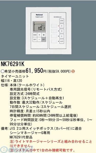 パナソニック電工 NK76291K シーンマネージャーGシステムアップタイマーユニット NK76291K