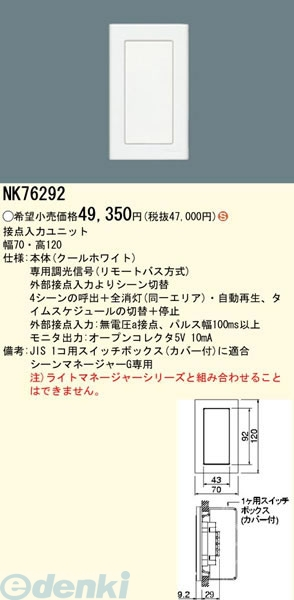 パナソニック電工 NK76292 シーンマネージャーGシステムアップ接点入力ユニット NK76292