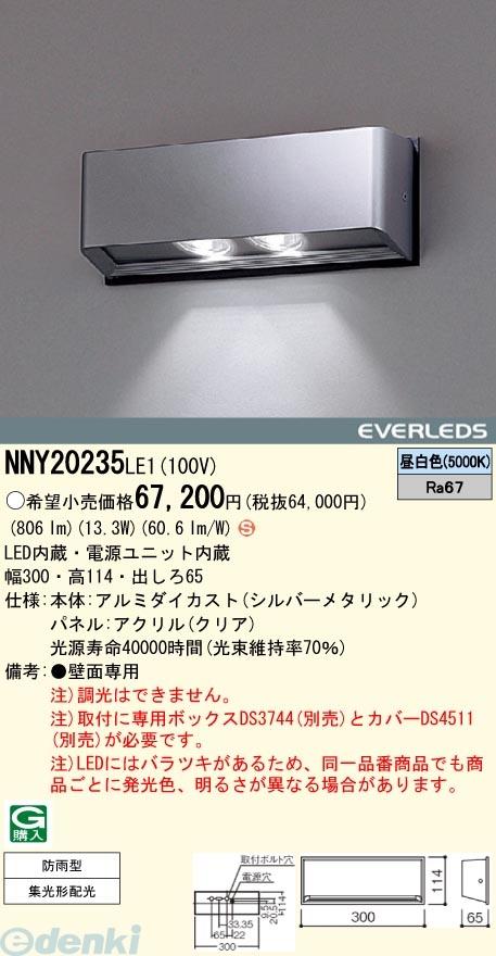 パナソニック電工 NNY20235LE1 防犯灯 AreaLux EVERLEDS LEDブラケットライト防犯照明用 出入口用 昼白色 NNY20235LE1