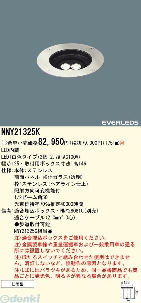 パナソニック電工 NNY21325K ライトアップ照明 EVERLEDS LED地中埋込型照明器具昼白色 NNY21325K