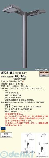 パナソニック電工 NNY22136KLE9 街路灯 EVERLEDS LEDモールライト水銀灯100形相当 電球色 NNY22136KLE9