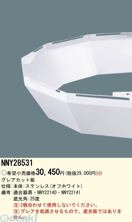 パナソニック電工 NNY28531 街路灯 EVERLEDS LEDモールライト用グレアカット板 NNY28531