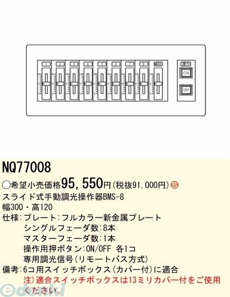 パナソニック電工[NQ77008] スライド式手動調光操作器 NQ77008