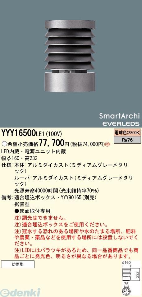 パナソニック電工 YYY16500LE1 建物周辺部照明 SmartArchiLEDフットスタンドライト 電球色 YYY16500LE1
