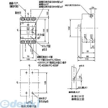 パナソニック Panasonic BBW31755K 単3中性線欠相保護付 サーキットブレーカ BBW-N型 単相3線専用 盤用【キャンセル不可】