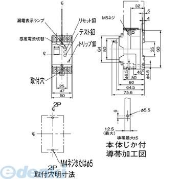 パナソニック(Panasonic) [BBW2151SLK] 漏電表示付ブレーカ BBW-SL型 盤用【キャンセル不可】