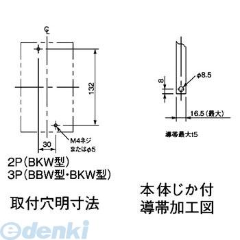 パナソニック Panasonic BKW21253SK 漏電ブレーカ BKW型【キャンセル不可】
